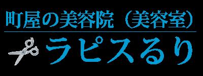 町屋の美容院(美容室)「ラピスるり」 ロゴ